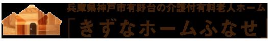 兵庫県神戸市有野台の介護付有料老人ホーム「きずなホームふなせ」