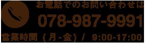 お電話でのお問い合わせは078-987-9991/営業時間(月-金)/9:00-17:00